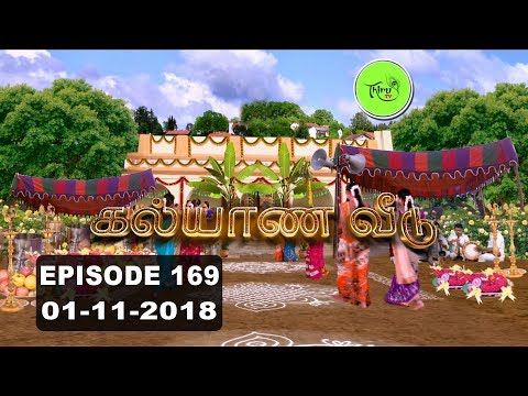 Kalyana Veedu | Tamil Serial | Episode 169 | 01/11/18 |sun Tv |thiru Tv