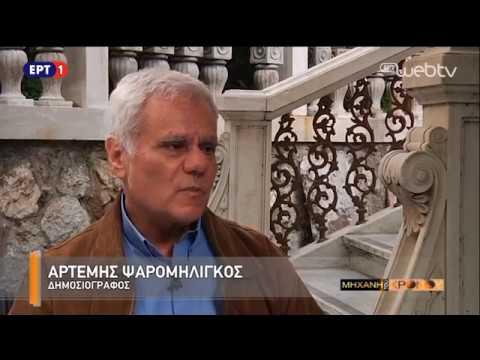 Η Μηχανή του Χρόνου – «Η χαμένη Αθήνα/Μονομαχίες – Ιλισσός – Δημοτικό Θέατρο»  20Ιολ2017