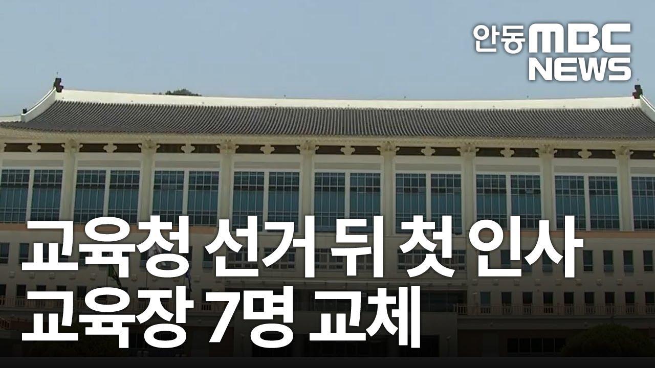道교육청 선거 뒤 첫 인사.. 교육장 7명 교체