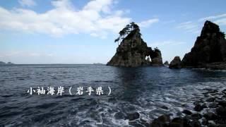 【HD】岩手県 久慈渓流と小袖海岸 – がんばれ東北!