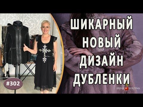 Стильный Ремонт дубленки |Крым| Полный перешив и изменение дизайна старой дубленки.