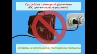 Краткая инструкция по охране труда для офисных работников (РФ)