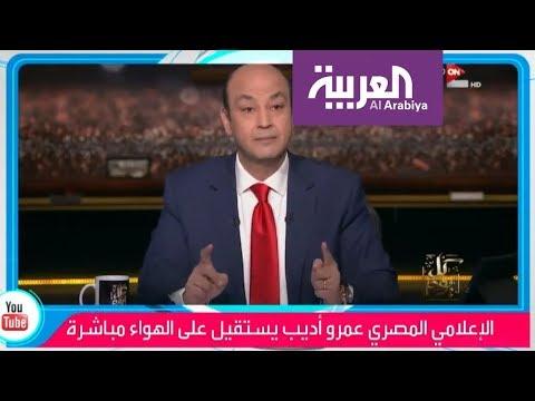 العرب اليوم - شاهد: عمرو أديب يستقيل على الهواء ويفتح باب التكهنات