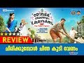 Daivame Kaithozham K Kumarakanam Movie Review | Jayaram | Salim Kumar | Kaumudy TV