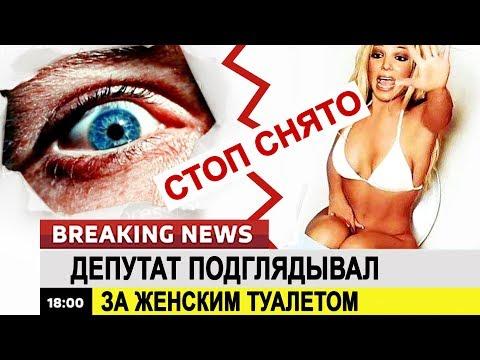 Скандал Депутат подглядывал за женским туалетом Ломаные новости от 08.11.17 - DomaVideo.Ru