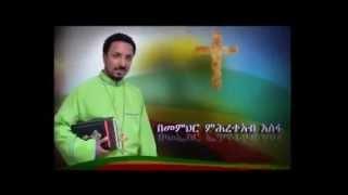 Mistregnaw Budin Part 1 - Memhr Mihreteab Asefa