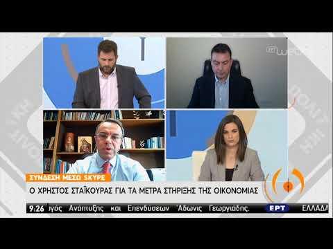 Χρ. Σταϊκούρας στην Ερτ για τα μέτρα στήριξης | 19/03/2020 | ΕΡΤ
