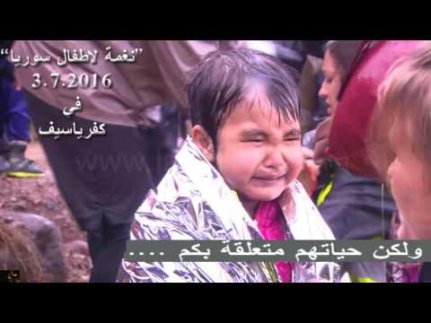 نغمة لاطفال سوريا - 3.7.16 - كفرياسيف