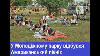 ТВ7+. У Молодіжному парку відбувся Американський пікнік