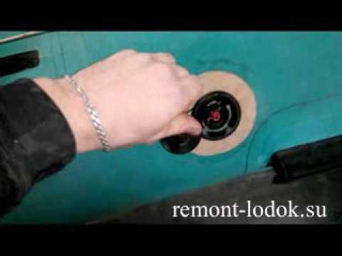 как отремонтировать клапана на резиновой лодке