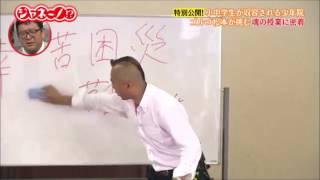 Video ゴルゴ松本「少年院で漢字を使った魂の授業」 MP3, 3GP, MP4, WEBM, AVI, FLV April 2018