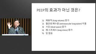 The 27th Asan Ventilator Workshop : PEEP: friend vs. foe 미리보기