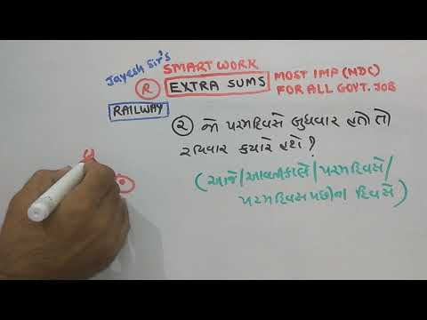 Video GPSC | P-400 | REASONING | EXTRA | NDC | JAYESH VAGHELA | PAPER SOLUTIONS |SMART WORK download in MP3, 3GP, MP4, WEBM, AVI, FLV January 2017