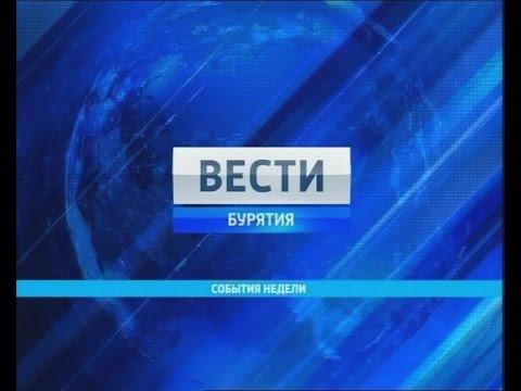Вести-Бурятия. События недели. Эфир от 22.12.2013 (видео)
