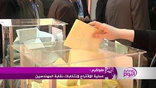 عملية الاقتراع لانتخابات نقابة المهندسين بطولكرم