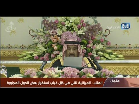 #فيديو :: #الملك_سلمان: يعلن #الميزانية ويؤكد لن نقبل أي تهاون في خدمة المواطن