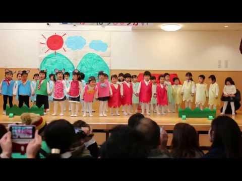 平成28年度 みなみ保育園 発表会 ねずみの嫁入り・エンディング(ちゅうりっぷ)