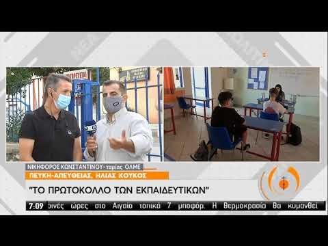 Εκπαιδευτικοί   Το Πρωτόκολλο των εκπαιδευτικών   08/09/2020   ΕΡΤ