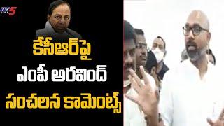 MP Aravind Comments on CM KCR   Jagtial  
