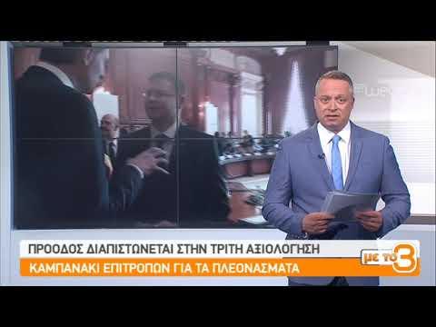 Τίτλοι Ειδήσεων ΕΡΤ3 18.00 | 05/06/2019 | ΕΡΤ