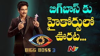 High Court Hearing On Petition Filed By Bigg Boss Team