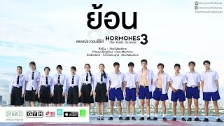 ย้อน - (OST. Hormones 3 The Final Season)