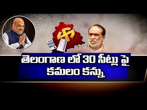 BJP Will Get 30 Seats in Telangana..? | Political Analysis | Bharat Today