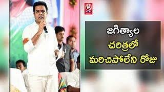 Minister KTR Speech At Jagitial Public Meeting | Rythu Bandhu Awareness Program | V6 News
