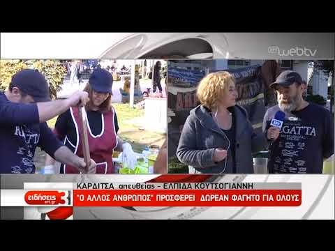 Στην Καρδίτσα η κοινωνική κουζίνα «Ο Άλλος Άνθρωπος» | 10/2/2019 | ΕΡΤ