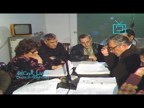 """فيديو نادر لسناء جميل وجميل راتب ومحمد فاضل في كواليس  """"الراية البيضاء"""""""
