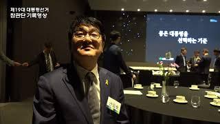 제19대 대통령선거 참관단 기록영상
