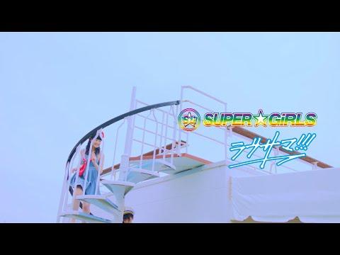 , title : 'SUPER☆GiRLS / ラブサマ!!! Music Video Full ver.'