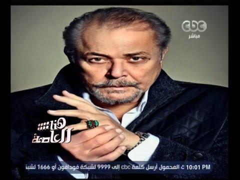 يسرا عن وفاة محمود عبد العزيز: لن يعوض ولن يأتي مثله مرة ثانية