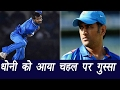 MS Dhoni gets angry at Chahal during 3rd T20I between India-England | वनइंडिया हिंदी