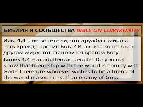 Правила жизни христиан в мире интернета 5 (видео)