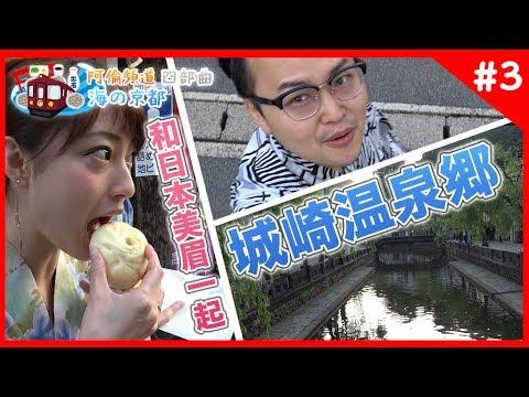 【海の京都・城崎温泉 列車之旅 #3】和日本美眉一起去泡溫泉 …