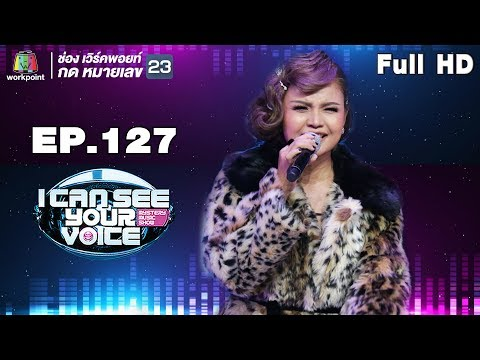 I Can See Your Voice -TH | EP.127 | ตั๊กแตน ชลดา | 25 ก.ค. 61 Full HD