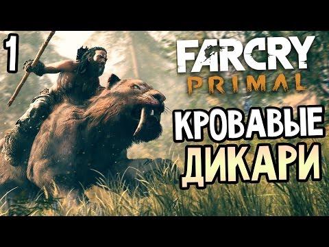 Far Cry Primal Прохождение На Русском #1 — КРОВАВЫЕ ДИКАРИ