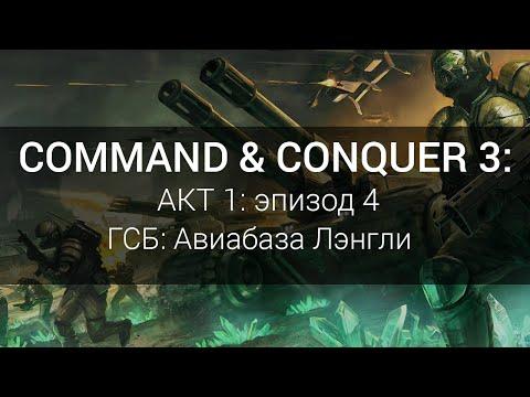 C&C 3: Tiberium Wars. ГСБ Авиабаза Лэнгли