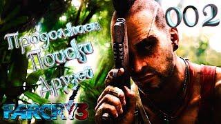Стрим Far Cry 3. #002: Продолжаем поиски друзей