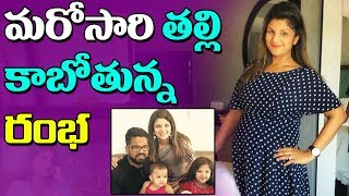 Actress Rambha is pregnant