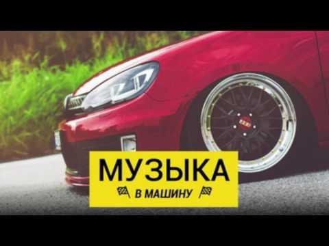 Классная Музыка в Машину 2017  - Самая Классная Музыка в Мире 2017 - DomaVideo.Ru