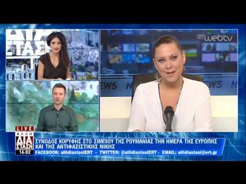 Τα διεθνή γεγονότα στην «Άλλη Διάσταση» | 09/05/19 | ΕΡΤ