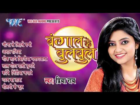 Video बंगाल Ke बुलबुल - प्रिया राय - ऑडियो ज्यूकबॉक्स - भोजपुरी मारो गीत 2015 नया download in MP3, 3GP, MP4, WEBM, AVI, FLV January 2017
