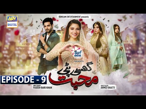 Ghisi Piti Mohabbat Episode 9 - Presented by Surf Excel [Subtitle Eng] - 1st Oct 2020 - ARY Digital