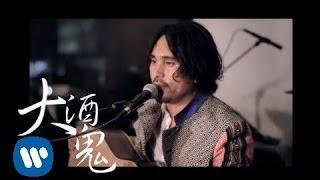 拉卡‧飛琅 Laka - 大酒鬼 Drunkard (華納official 高畫質HD官方完整版MV)