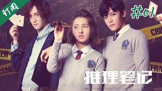 Nonton Inference Notes Ep01 Chinese Drama    Eng Sub     Newtv Drama Film Subtitle Indonesia Streaming Movie Download