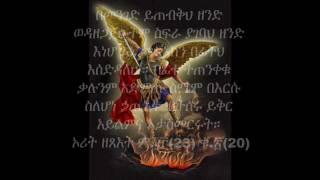 Ethiopian Orthodox Tewahedo Mezmur Zemari Diakon Tewodros
