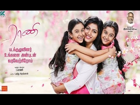 Enga Amma Rani Trailer
