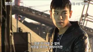 Nonton T.O.P - 동창생 (The Commitment) Movie Poster Photo Shoot Film Subtitle Indonesia Streaming Movie Download